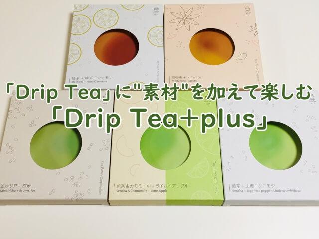 さらにお茶が楽しくなる「Drip Tea+plus」もある