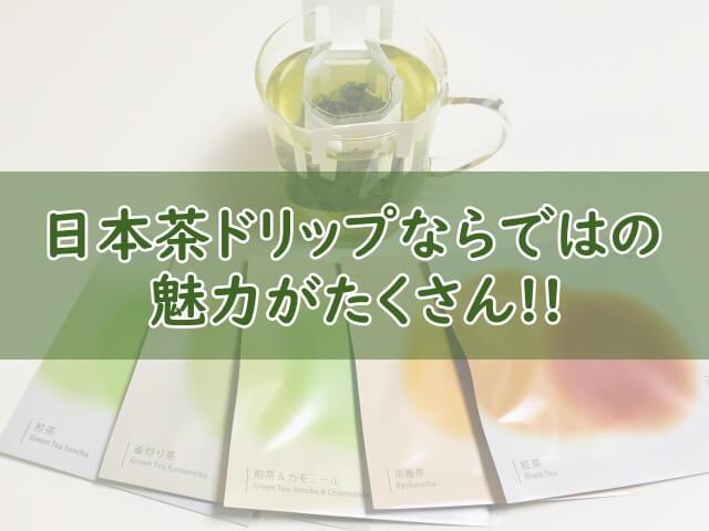 ティーフート【Drip Tea】はこんなお茶