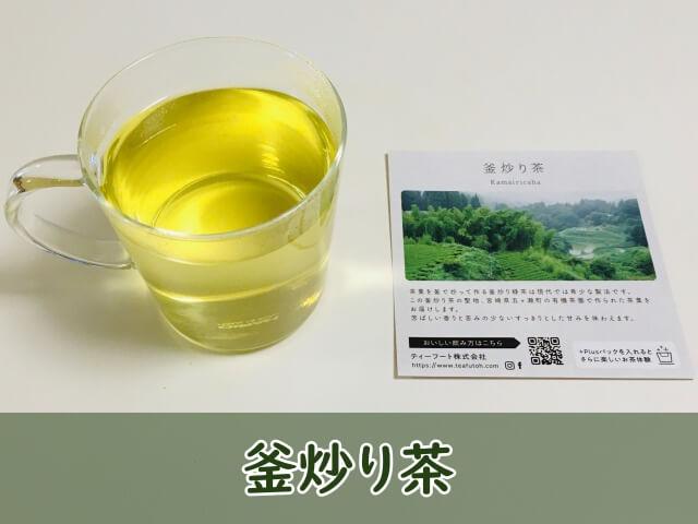 釜炒り茶:あの独特の香ばしさが楽しめる