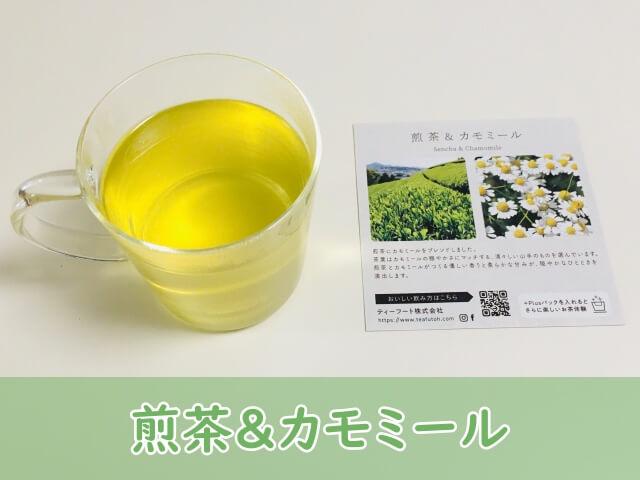 煎茶&カモミール:新しい味