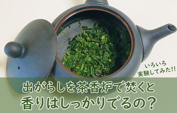 茶香炉を出がらしで焚いてみた!茶葉の香りはしっかり出るの?