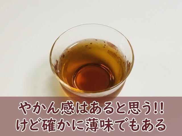 確かに飲みやすい麦茶という感じ