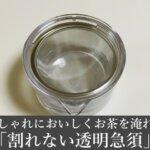 【割れない透明急須レビュー】煎茶堂東京のおしゃれな急須が素敵すぎ!