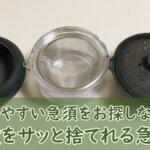 洗いやすい急須なら「茶殻が捨てやすい」種類を選ぼう!茶こしがポイント!