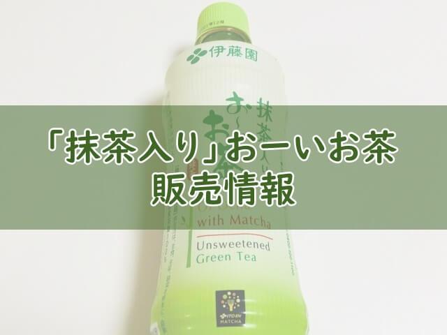 【販売情報】コンビニか薬局