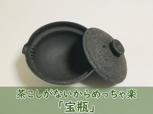 洗いやすい急須①:茶こしを使わない急須
