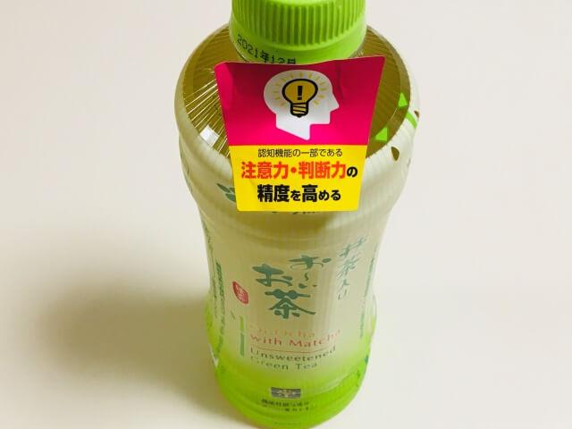 認知サポートの機能性を持つペットボトル緑茶