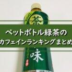 【2021年版】ペットボトル緑茶のカフェインランキング!多いお茶はどれ?