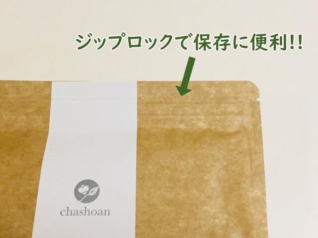 茶香炉専用茶葉_ジップロック