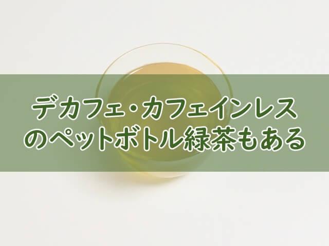 ノンカフェインの緑茶も検討できる
