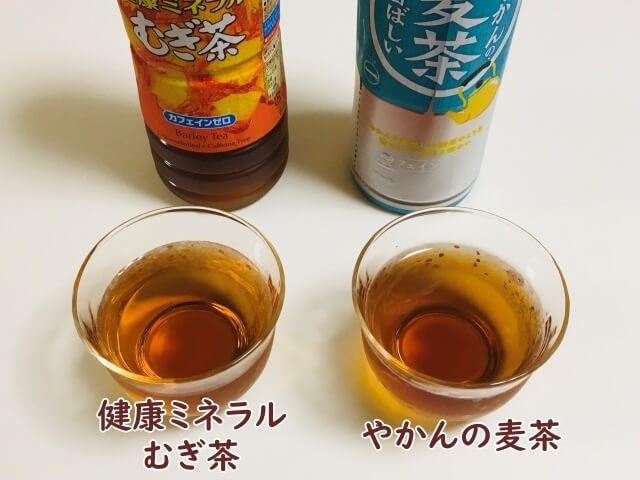 健康ミネラル麦茶と飲み比べ