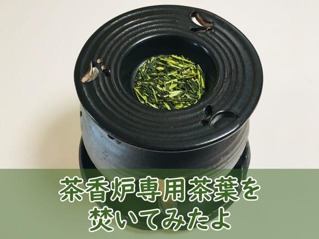 茶香炉専用茶葉を実際に使ってみた感想