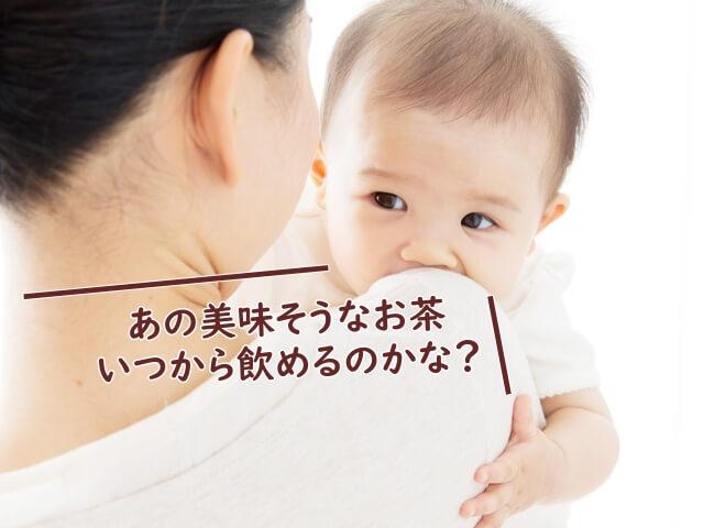 赤ちゃん番茶ってどんなお茶?