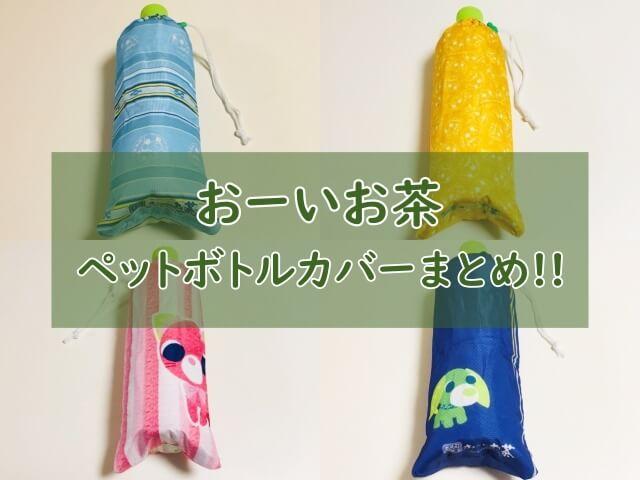 【伊藤園:おーいお茶】お茶犬ペットボトルカバーをまとめて紹介