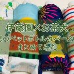 【伊藤園】2021年はお茶犬ペットボトルカバー!!コンビニで健康ミネラル麦茶を買おう!!