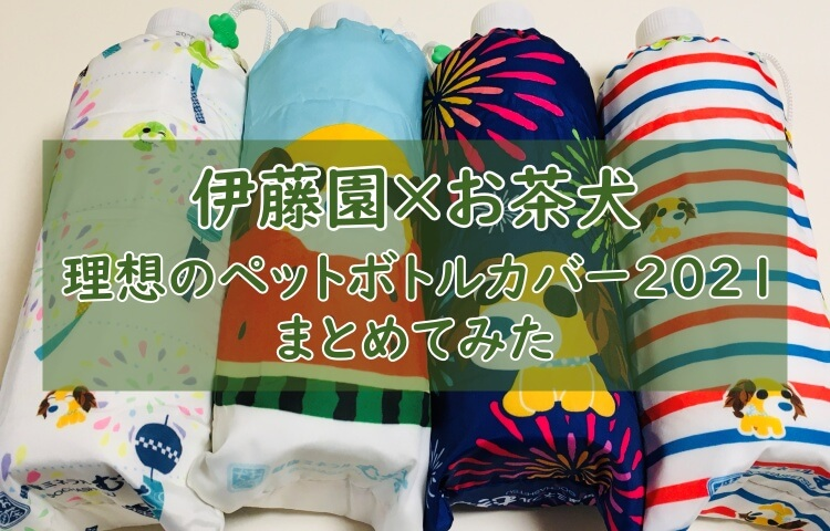 【伊藤園】2021年はお茶犬ペットボトルカバー!!コンビニでお茶を買おう!!