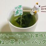 【ねこ茶】ティーバッグで釣りする猫に癒される!かわいいお茶グッズの紹介!