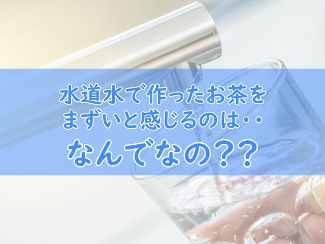 なぜ水道水で作ったお茶はまずいと感じるの?