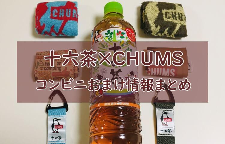 十六茶がチャムスとコラボ!!コンビニ限定おまけを紹介!!どこで売っているの?