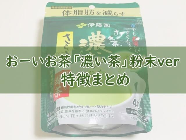 おーいお茶「濃い茶」の粉末バージョンの特徴