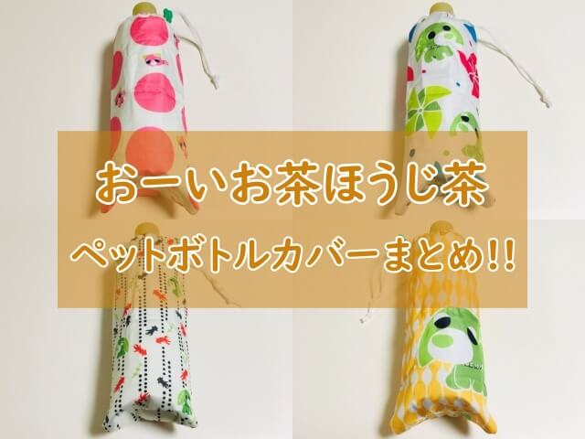 【伊藤園:おーいお茶ほうじ茶】お茶犬ペットボトルカバーをまとめて紹介