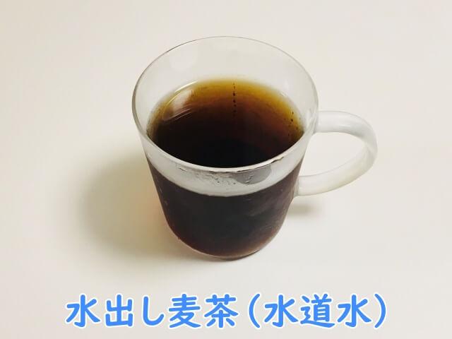 水出し麦茶(水道水)