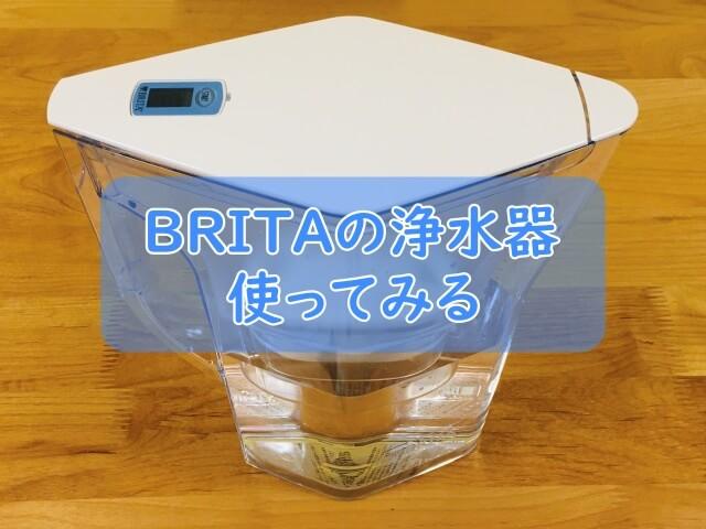 浄水器はBRITAを使用