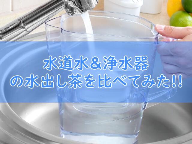 水道水or浄水器で水出ししたお茶を飲み比べてみた