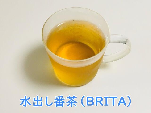 水出し番茶(BRITA)