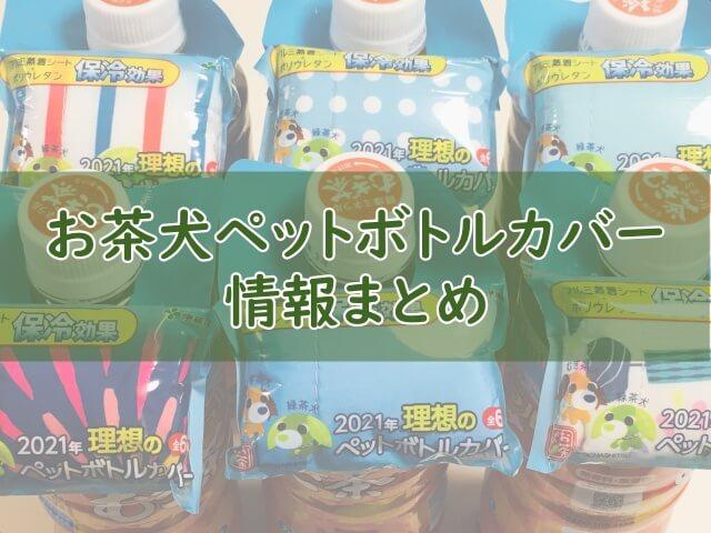 【コンビニ限定】お茶犬ペットボトルカバー(2021)の情報まとめ