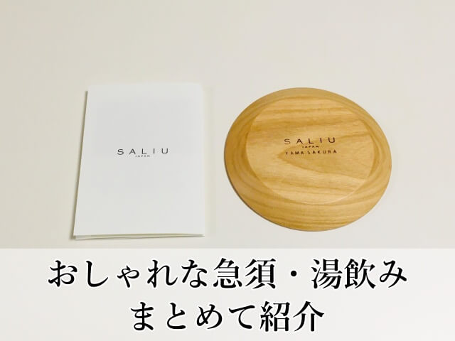 SALIU「結」シリーズの急須や湯飲みを紹介