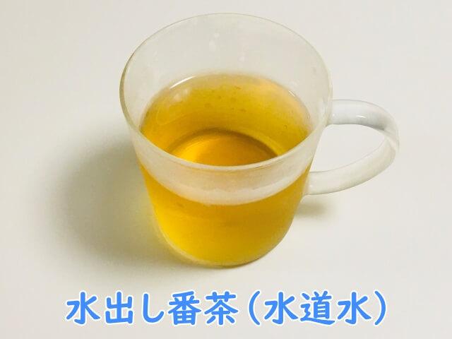 水出し番茶(水道水)