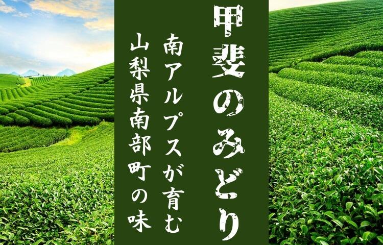 【南部茶】銘茶「甲斐のみどり」を飲んでみた!山梨の美味しいお茶を発見!