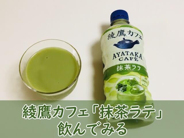 綾鷹カフェ「抹茶ラテ」を飲んでみた感想