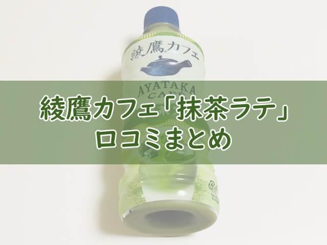綾鷹カフェ「抹茶ラテ」の口コミ!美味しい?まずい?