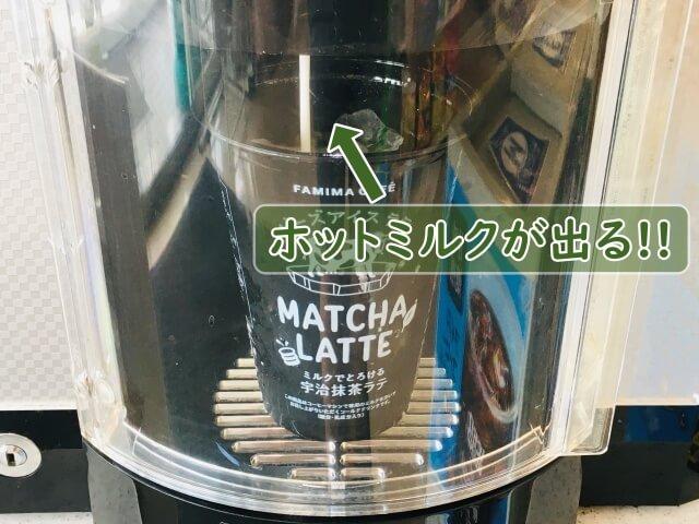 ファミマ_アイス抹茶ラテ_作り方4