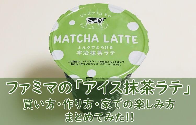 ファミマの「アイス抹茶ラテ」がミルキー!家でも美味しい!買い方や作り方も紹介