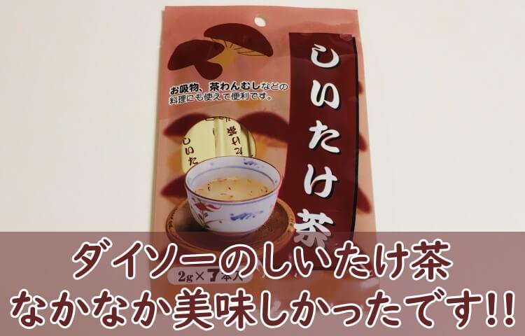 ダイソーのしいたけ茶を飲んでみた!おトクなのに普通に美味しい!