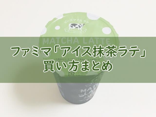 【ファミマ】アイス抹茶ラテの買い方