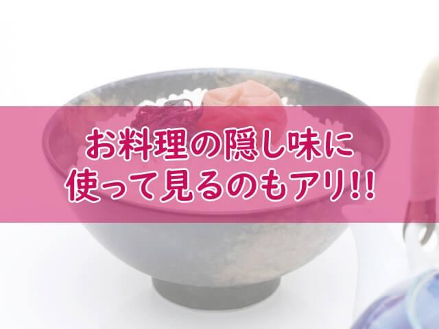 こんぶや梅を料理の隠し味にするのもおすすめ!