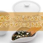 玄米茶ってどんなお茶?香ばしさが魅力的!デメリットはあるの?