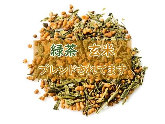 玄米と茶葉をブレンドしたお茶