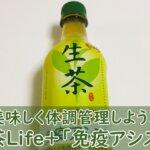 生茶ライフプラス「免疫アシスト」が美味しい!評判まとめと感想を紹介!